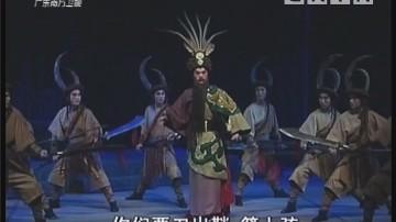 [2018-04-04]粤唱粤好戏:南越宫词