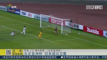 女足亚洲杯 日本成功加冕