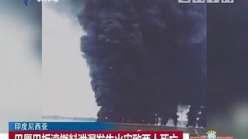 印度尼西亚:巴厘巴板湾燃料泄漏发生火灾致两人死亡
