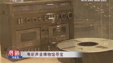 粤听声音博物馆寻宝