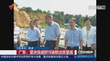 广东:坚决完成好污染防治攻坚战