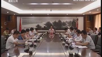 [2018-05-07]揭阳新闻:李水华主持召开市委常委会议