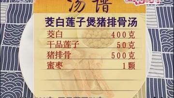 茭白莲子煲猪排骨汤