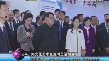 [2018-05-03]军晴剧无霸:超级战事 :朝韩经济合作三十年 能否从动荡走向共赢?