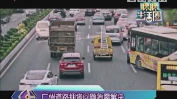 广州道路拥堵问题急需解决