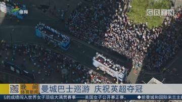 曼城巴士巡游 庆祝英超夺冠