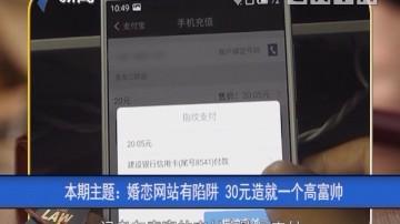 [2018-05-27]律师说:婚恋网站有陷阱 30元造就一个高富帅
