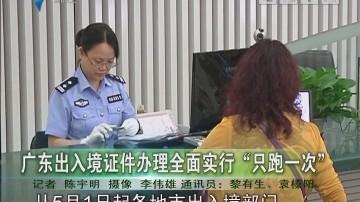 """广东出入境证件办理全面实行""""只跑一次"""""""