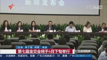 第七届金交会将于6月下旬举行