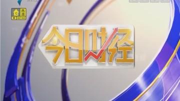 [2018-05-21]今日财经:东莞市深入实施商标品牌战略服务