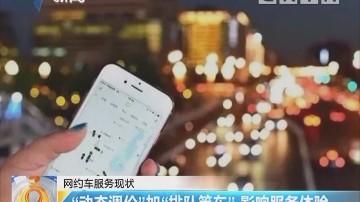 """网约车服务现状:""""动态调价""""加""""排队等车""""影响服务体验"""
