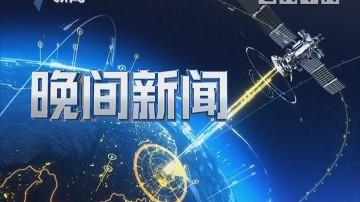 [2018-05-27]晚间新闻:外国嘉宾盛赞:广东改革开放经验值得借鉴
