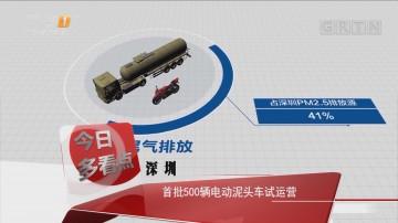 深圳:首批500辆电动泥头车试运营
