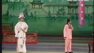 [2018-05-11]粤唱粤好戏:楼台会