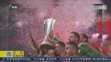 马竞完胜马赛 第三次夺得欧联杯冠军
