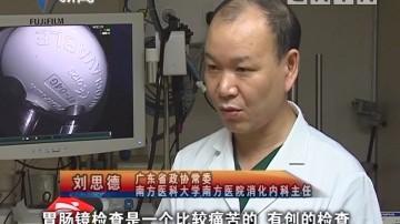 [2018-05-27]政协委员:刘思德:对患者的痛苦要感同身受