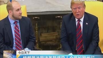 特朗普说期待美朝领导人会晤如期举行