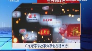 今日最怀旧:广东老字号故事分享会在穗举行