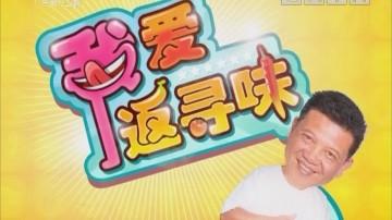 [2018-05-20]我爱返寻味:制作生炒水鱼