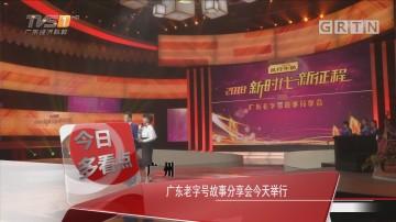 广州:广东老字号故事分享会今天举行