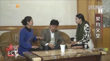 [HD][2018-05-18]真实故事:契约父女