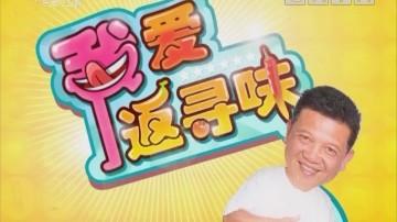 [2018-05-10]我爱返寻味:凉瓜剁椒鱼头