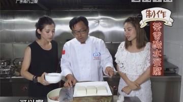 制作茶香酸水豆腐