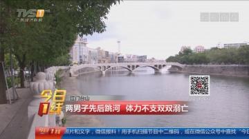 江门台山:两男子先后跳河 体力不支双双溺亡