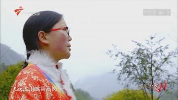 [2018-05-15]《又见汶川》第四集:小康路上