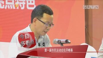 东莞:第一届市民运动会拉开帷幕
