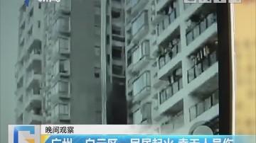 广州:白云区一民居起火 幸无人员伤
