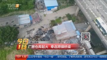 佛山顺德:厂房仓库起火 牵连跨镇桥梁