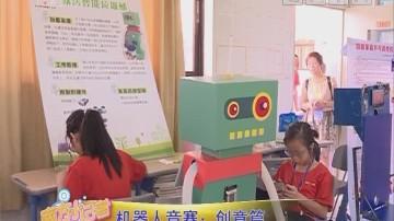 [2018-05-25]南方小记者:机器人竞赛:创意篇