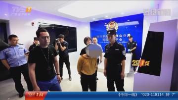 深圳:交友被骗 半天锁定嫌疑人