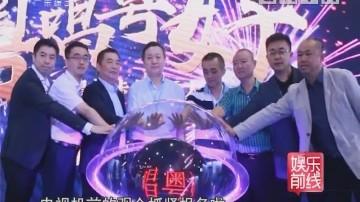 首届全球粤语卡拉OK比赛正式启动
