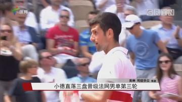 小德直落三盘晋级法网男单第三轮