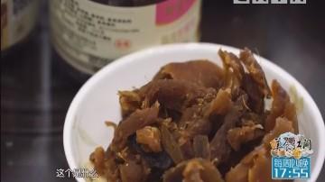 [2018-05-17]美食江门:陈皮柠檬姜