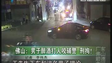 佛山:男子醉酒打人咬辅警 刑拘!