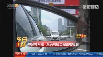 关注网约车安全:40分钟车程 滴滴司机全程看电视剧