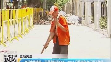 广州市住建委:日最高气温35℃~37℃ 尽量避免午后露天作业
