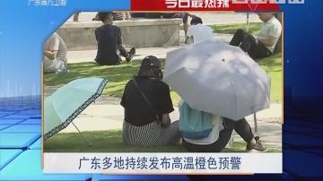 今日最热辣:广东多地持续发布高温橙色预警