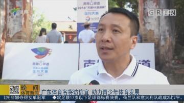 广东体育名将访信宜 助力青少年体育发展