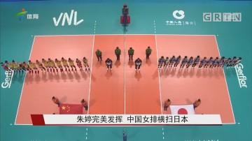 朱婷完美发挥 中国女排横扫日本