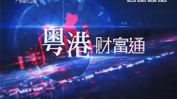 """[2018-05-13]粤港财富通:""""独角兽""""回归 A股将改变什么?"""