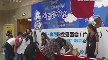 """[2018-05-03]南方小记者:首届""""南方小记者""""读书节启动"""