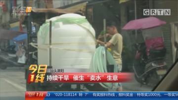 """汕头潮阳:持续干旱 催生""""卖水""""生意"""