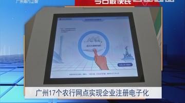 今日最便民:广州17个农行网点实现企业注册电子化