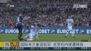 国际米兰重返欧冠 克罗托内惨遭降级