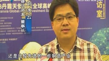 2018丹霞天使投资高峰会成功举办