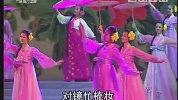 [2018-05-09]粤唱粤好戏:春香传之邂逅·爱歌